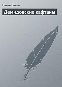 Павел Бажов -Демидовские кафтаны