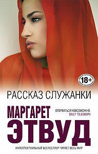 Маргарет  Этвуд -Рассказ Служанки