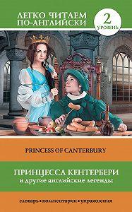 С. А. Матвеев -Принцесса Кентербери и другие английские легенды / Princess of Canterbury (сборник)