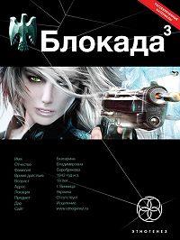 Кирилл Бенедиктов -Блокада 3. Война в зазеркалье