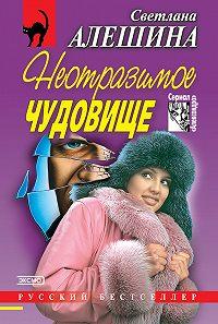 Светлана Алешина - Неотразимое чудовище (сборник)