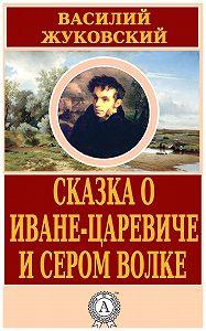 Василий Жуковский -Сказка о Иване-царевиче и Сером Волке