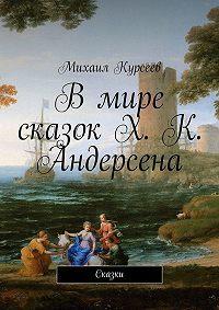 Х. К. Андерсен -Вмире сказок. Перевод в стихах