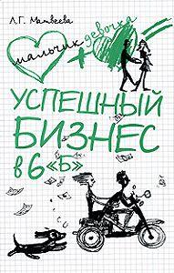 Людмила Матвеева -Успешный бизнес в 6 «Б»