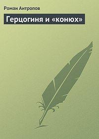Роман Антропов - Герцогиня и «конюх»
