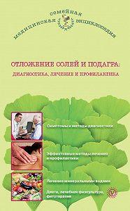 Инна Малышева -Отложение солей и подагра. Лечение и профилактика