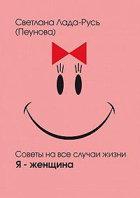 Светлана Лада-Русь (Пеунова) - Я – женщина