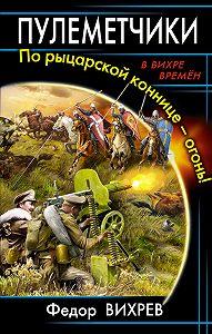 Литагент «ИП Махров» -Пулеметчики. По рыцарской коннице – огонь!