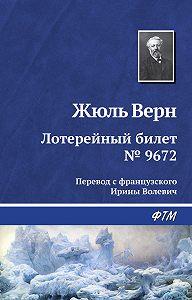 Жюль Верн -Лотерейный билет №9672