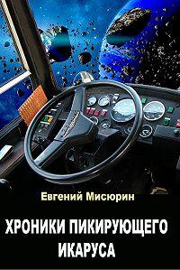 Евгений Мисюрин -Хроники пикирующего Икаруса