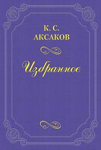 Константин Аксаков -По поводу VI тома «Истории России» г. Соловьева