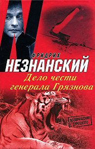 Фридрих Незнанский -Дело чести генерала Грязнова