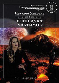 Наталия Янкович -Воин Духа: Ультимо. Том 2