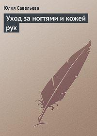 Юлия Савельева -Уход за ногтями и кожей рук