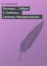 В. Г. Белинский -Ластовка. …Собрал Е. Гребенка… Сватанье. Малороссийская опера в трех действиях. Сочинение Основьяненка
