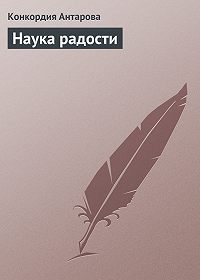 Конкордия Антарова -Наука радости