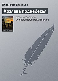 Владимир Васильев -Хозяева поднебесья