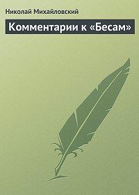 Николай Михайловский - Комментарии к «Бесам»