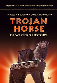 Oleg Matveychev, Anatoly Belyakov - Trojan Horse of Western History