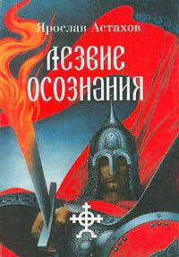 Ярослав Астахов - Лезвие осознания