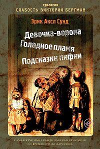 Эрик Аксл Сунд -Слабость Виктории Бергман (сборник)