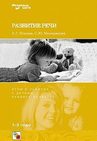 С. Ю. Мещерякова, А. Г. Рузская - Развитие речи. Игры и занятия с детьми раннего возраста. 1-3 года