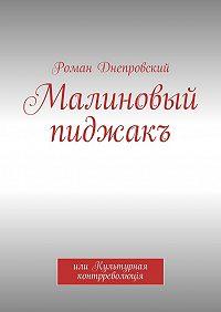 Роман Днепровский -Малиновый пиджакъ. или Культурная контрреволюцiя