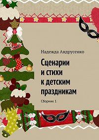 Надежда Андрусенко -Сценарии и стихи к детским праздникам. Сборник 1