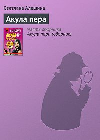 Светлана Алешина -Акула пера