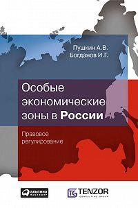 А. В. Пушкин -Особые экономические зоны в Росcии. Правовое регулирование