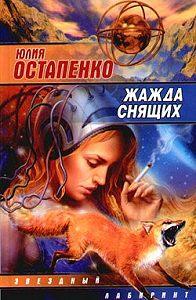 Юлия Остапенко -Жажда снящих (Сборник)