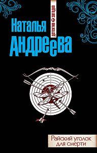 Наталья Андреева -Райский уголок для смерти