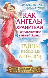 Любовь Панова -Как Ангелы-Хранители направляют нас в нашей жизни. Ответы Небесных Ангелов на самые важные вопросы