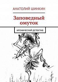 Анатолий Шинкин -Заповедный омуток