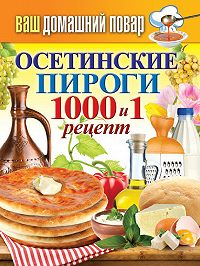 С. П. Кашин - Осетинские пироги. 1000 и 1 рецепт