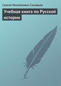 Сергей Соловьев -Учебная книга по Русской истории
