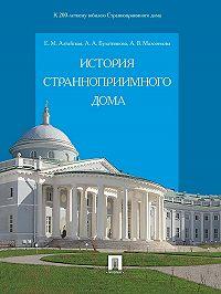 Анна Малоземова -История Странноприимного дома