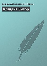 Даниил Гранин -Клавдия Вилор