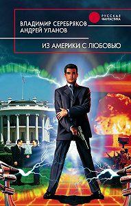 Владимир Серебряков -Из Америки с любовью