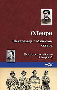 О. Генри -Шехерезада с Мэдисон-сквера