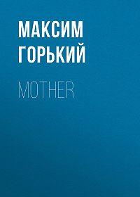 Максим Горький -Mother