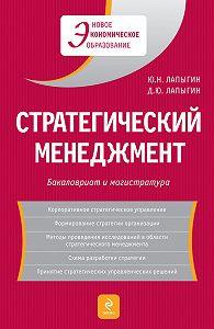 Юрий Николаевич Лапыгин, Денис Юрьевич Лапыгин - Стратегический менеджмент