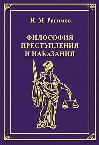 Ильгам Рагимов -Философия преступления и наказания