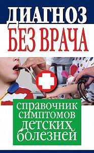 Юлия Платицина -Диагноз без врача. Справочник симптомов детских болезней