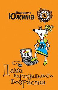 Маргарита Южина -Дама виртуального возраста