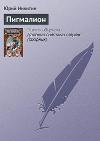 Юрий Никитин - Пигмалион