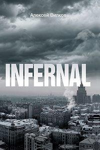 Алексей Вилков - Infernal