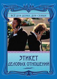 Анна Егорова - Этикет деловых отношений
