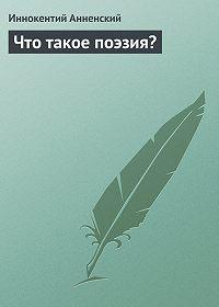 Иннокентий Анненский -Что такое поэзия?