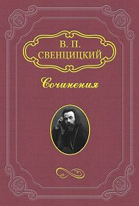 Валентин Свенцицкий -Открытое обращение верующего к Православной Церкви